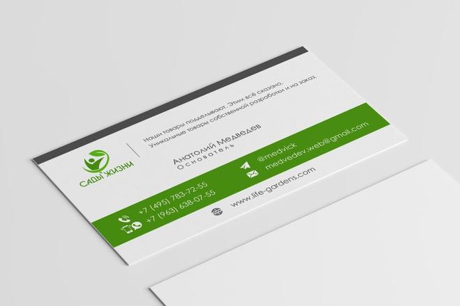 Разработаю красивый, уникальный дизайн визитки в современном стиле 23 - kwork.ru