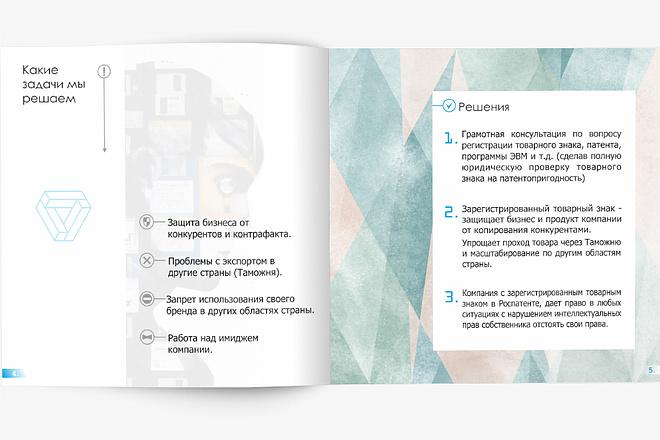 Разработаю Маркетинг Кит, для личных встреч и рассылки 111 - kwork.ru
