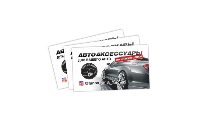 Качественно дизайн визитки+исходник 5 - kwork.ru
