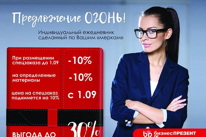 Баннер на сайт 129 - kwork.ru