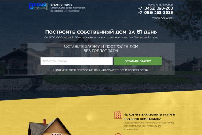 Создание отличного сайта на WordPress 5 - kwork.ru