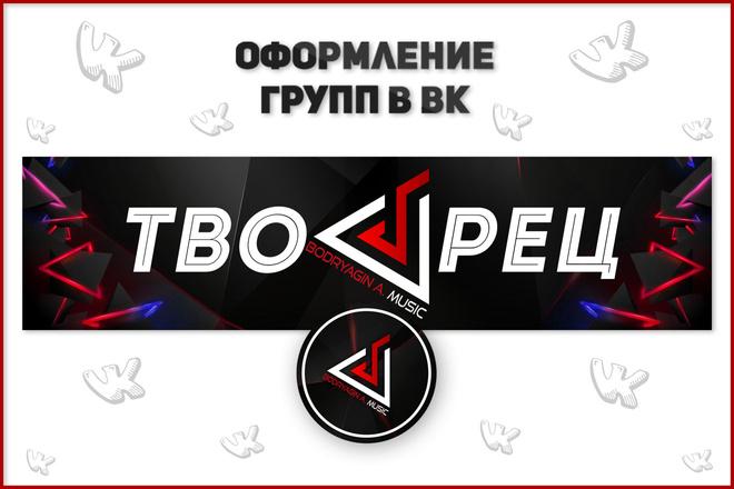 Оформление группы ВКонтакте, Обложка + Аватар 3 - kwork.ru