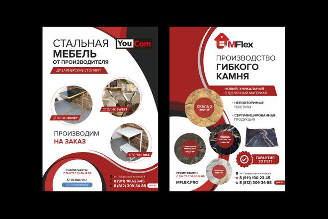 Изготовление дизайна листовки, флаера 43 - kwork.ru