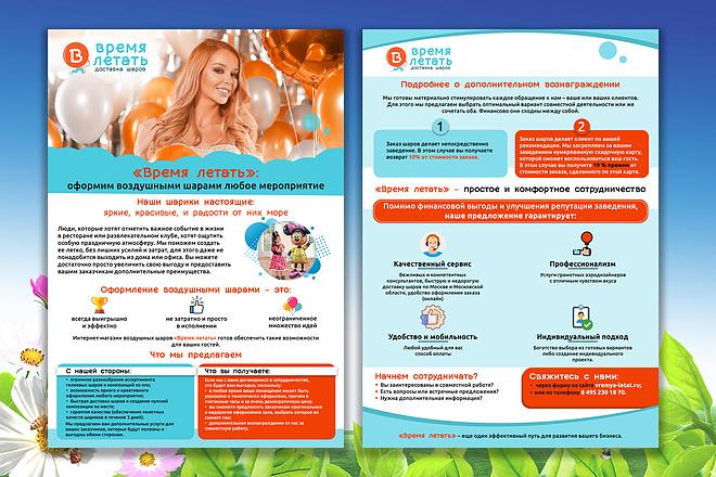 Яркий дизайн коммерческого предложения КП. Премиум дизайн 90 - kwork.ru