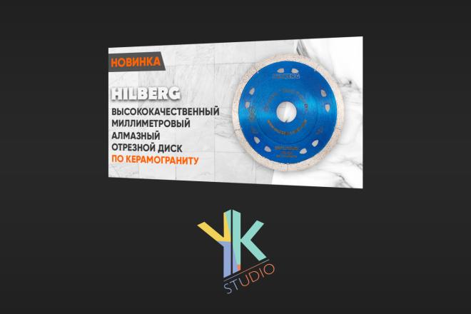 Продающие баннеры для вашего товара, услуги 50 - kwork.ru