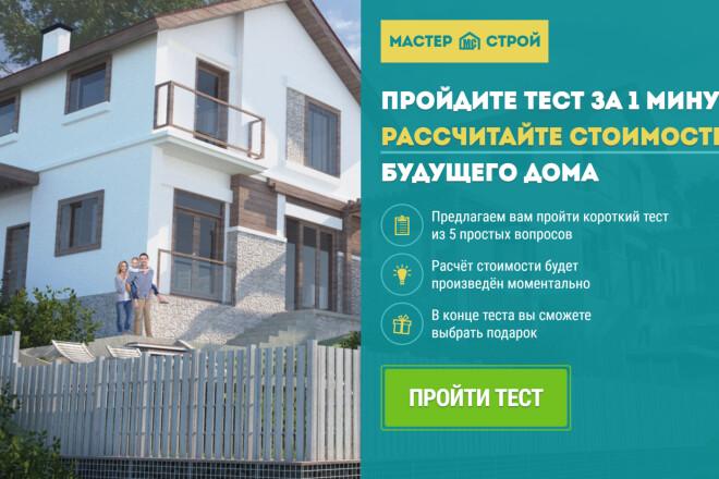 Квиз, без привязки к конструктору 1 - kwork.ru