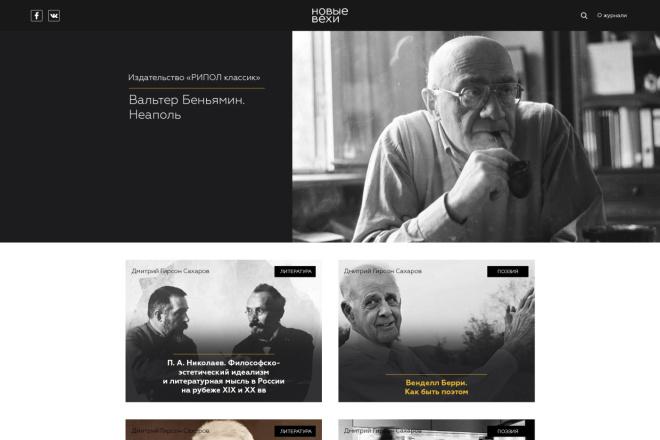 Дизайн страницы сайта 63 - kwork.ru