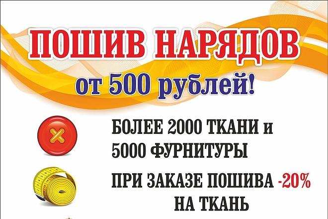 Дизайн - макет быстро и качественно 58 - kwork.ru