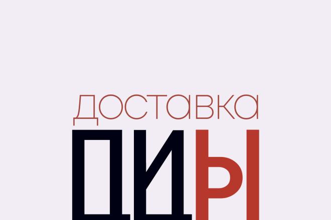 3 варианта логотипа за 8 часов 14 - kwork.ru