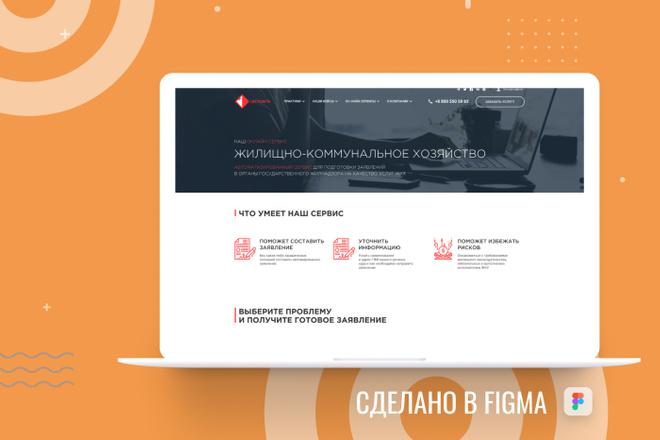 Уникальный дизайн сайта для вас. Интернет магазины и другие сайты 107 - kwork.ru