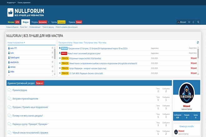 Создам форум на XenForo 2. x 2 - kwork.ru