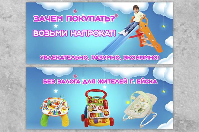 Баннер статичный 6 - kwork.ru