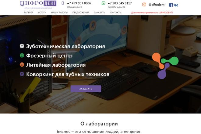 Адаптивный лендинг на cms Joomla 15 - kwork.ru