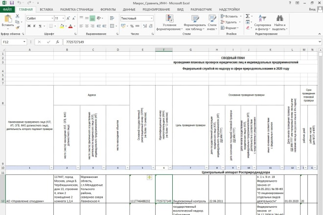 Напишу макрос на VBA для Excel 33 - kwork.ru