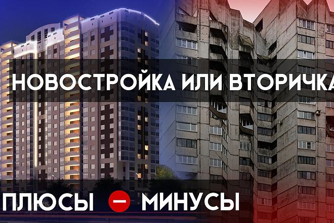 Креативные превью картинки для ваших видео в YouTube 63 - kwork.ru