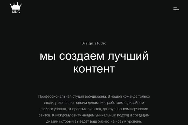 Качественная верстка по макету 21 - kwork.ru