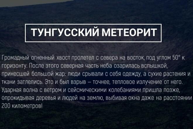 Разработка стильных презентаций 5 - kwork.ru