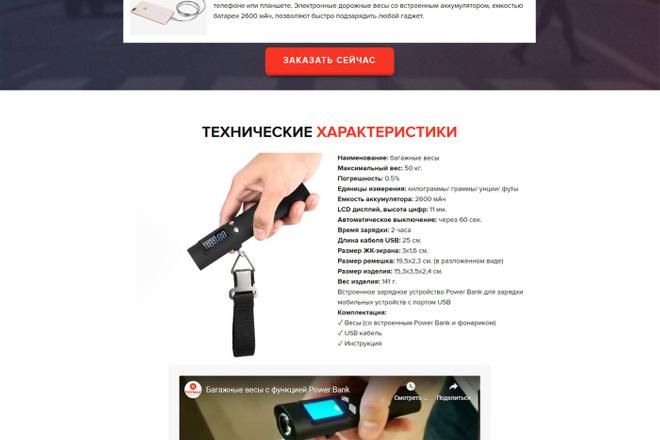 Сделаю продающий Лендинг для Вашего бизнеса 10 - kwork.ru