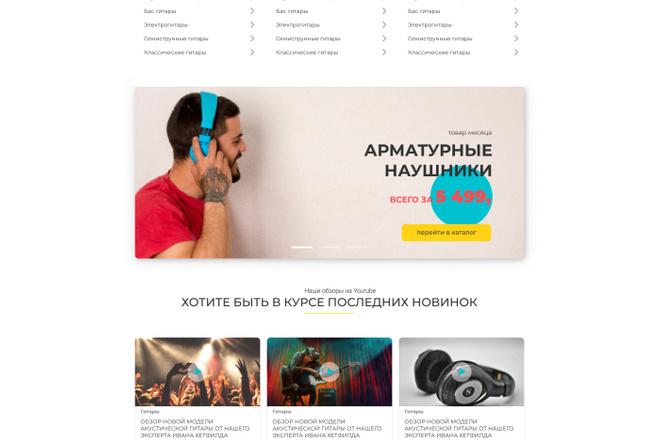 Уникальный дизайн сайта для вас. Интернет магазины и другие сайты 137 - kwork.ru
