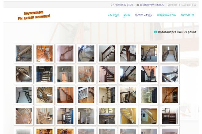 Создам сайт - визитку 2 - kwork.ru