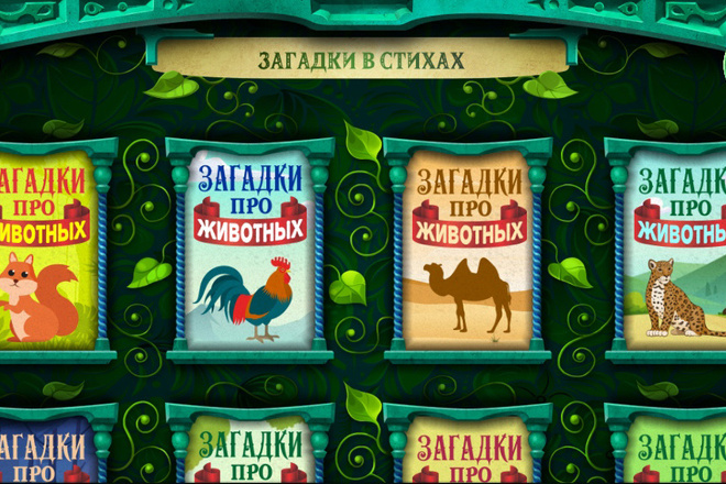 Разработка игры 6 - kwork.ru