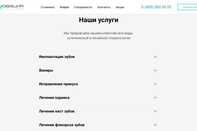 Создание сайта на Тильде 10 - kwork.ru
