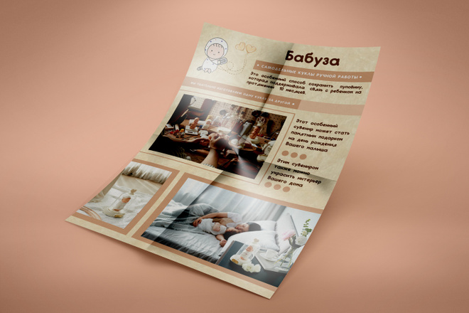 Дизайн флаера, листовки 30 - kwork.ru
