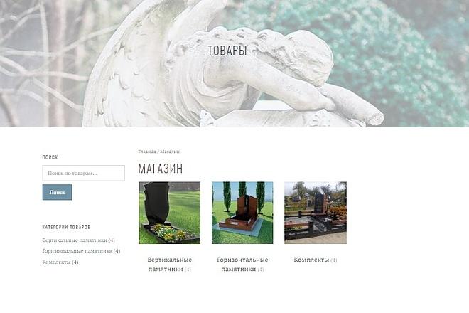 Создание сайта любой сложности 5 - kwork.ru