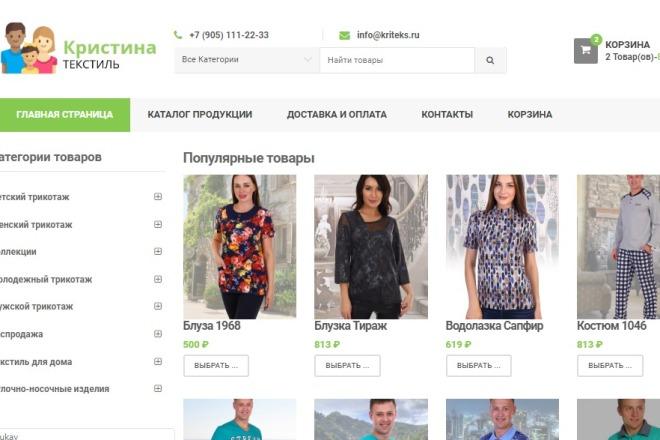 WordPress - натяжка с верстки HTML 19 - kwork.ru