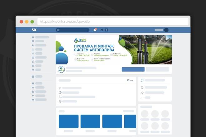 Сделаю оформление Вконтакте для группы 36 - kwork.ru