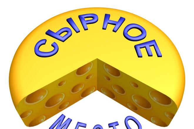 Создам объёмный логотип по эскизу 7 - kwork.ru