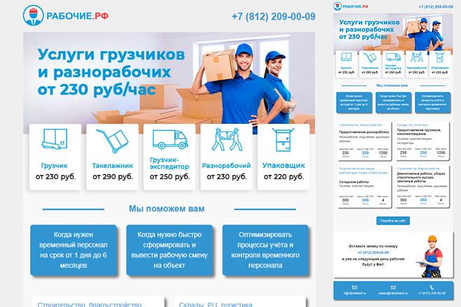 Дизайн и верстка адаптивного html письма для e-mail рассылки 30 - kwork.ru