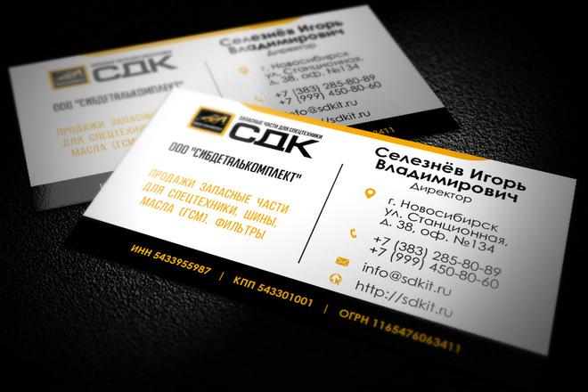Разработаю красивый, уникальный дизайн визитки в современном стиле 1 - kwork.ru