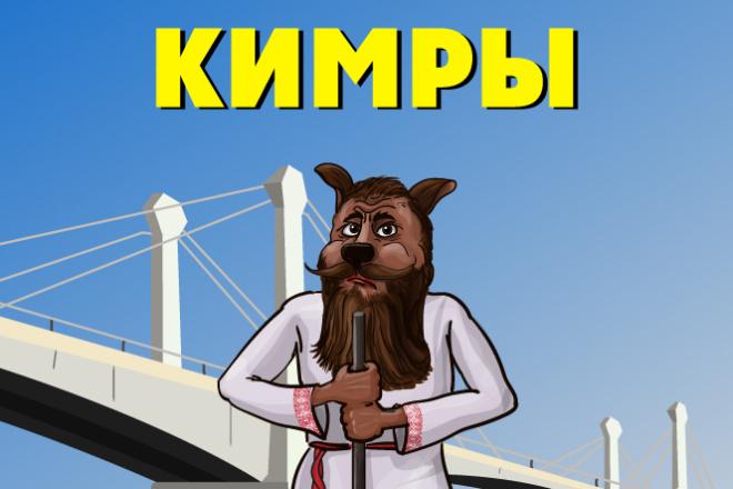 Нарисую карикатуру 2 - kwork.ru