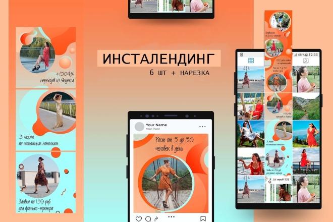 Дизайн для Инстаграм 17 - kwork.ru