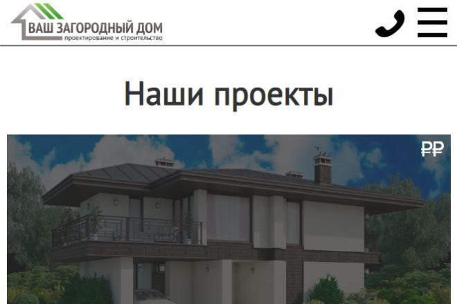 Адаптирую ваш сайт под мобильные устройства без макетов 4 - kwork.ru