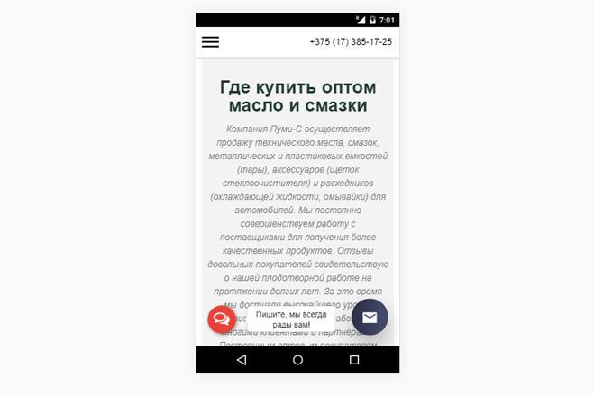 Адаптация сайта под мобильные устройства 91 - kwork.ru
