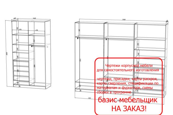 Конструкторская документация для изготовления мебели 13 - kwork.ru