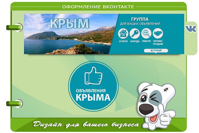 Оформлю вашу группу ВКонтакте 85 - kwork.ru
