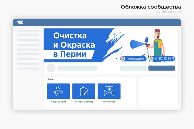 Профессиональное оформление вашей группы ВК. Дизайн групп Вконтакте 30 - kwork.ru