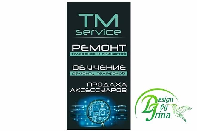 Наружная реклама 91 - kwork.ru