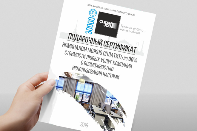 Создам листовку, флаер 11 - kwork.ru