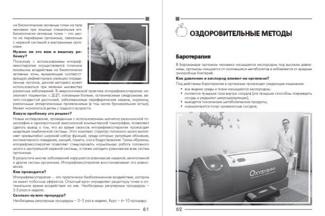 Верстка книг, газет, научных изданий, музыкальных произведений 1 - kwork.ru
