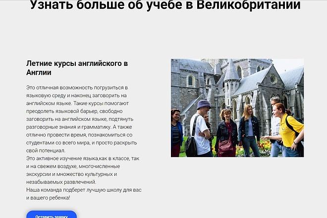 Создание сайта - Landing Page на Тильде 65 - kwork.ru