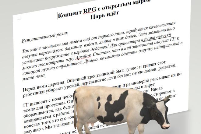 Сценарий для мобильной игры 4 - kwork.ru