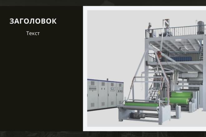 Стильный дизайн презентации 229 - kwork.ru