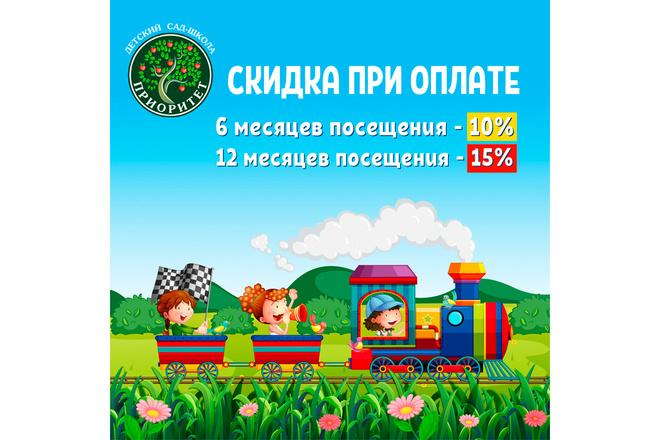 Создам привлекательный баннер 10 - kwork.ru
