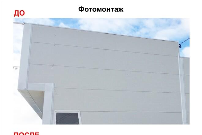 Обработка фото 1 - kwork.ru