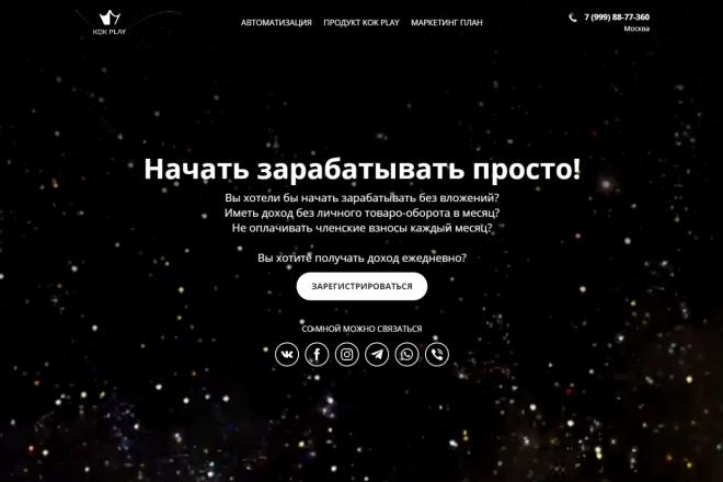 Копия сайта, landing page + админка и настройка форм на почту 10 - kwork.ru