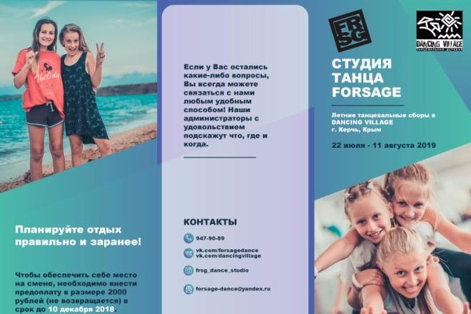 Дизайн евро буклета 4 - kwork.ru